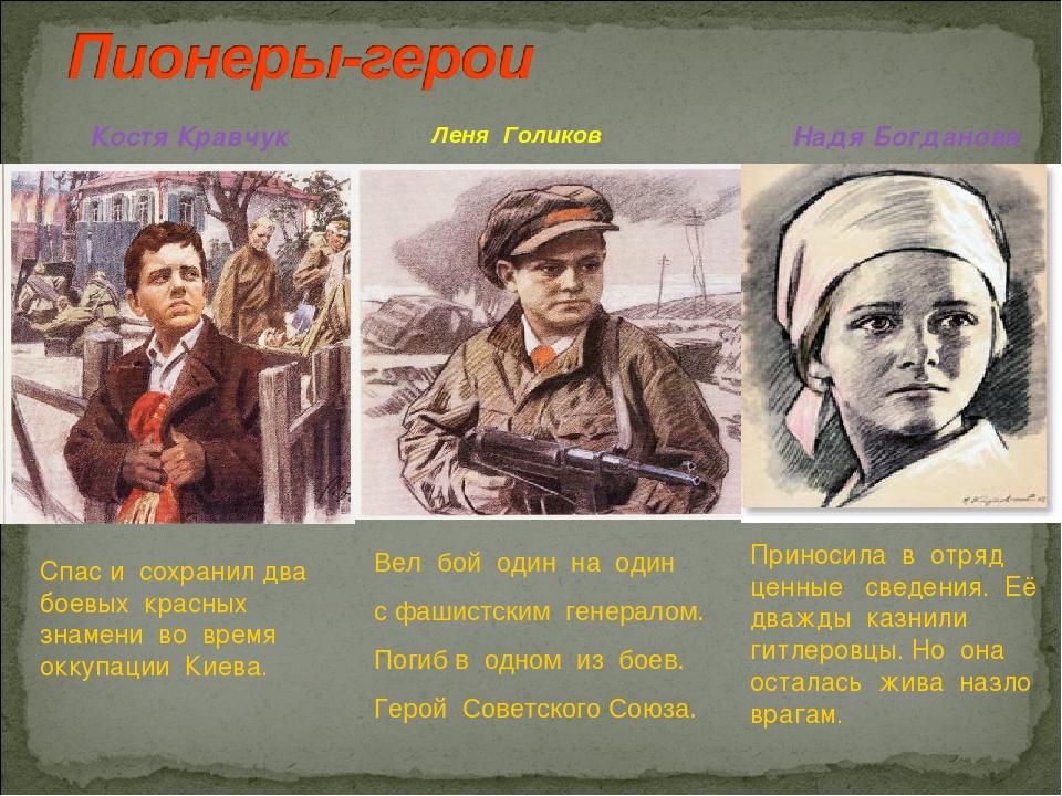 Леня Голиков Вел бой один на один с фашистским генералом. Погиб в одном из бо...