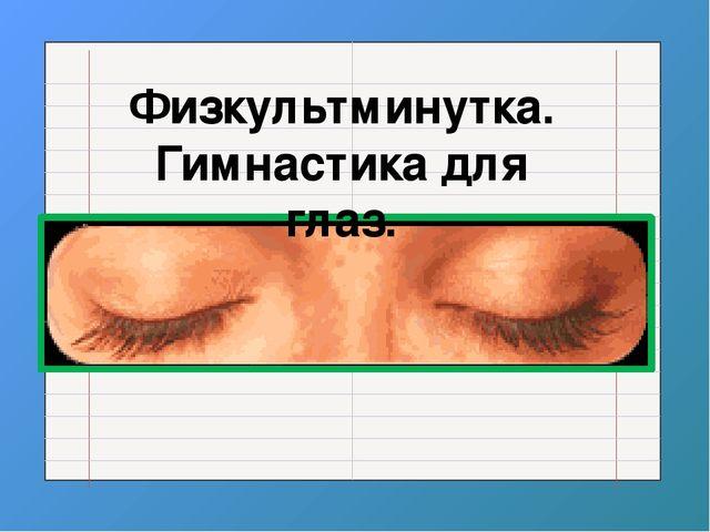 Контрольная работа по русскому языку по теме Глагол Диктант с  Физкультминутка Гимнастика для глаз