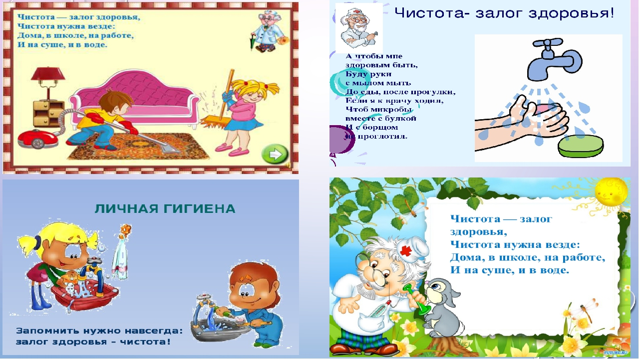 Картинки гигиена для детей в стихах