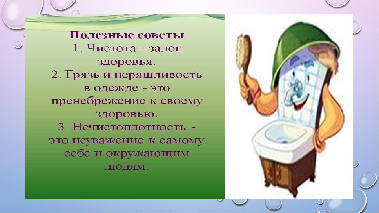 картинки на тему чистоты и гигиены игры предлагают