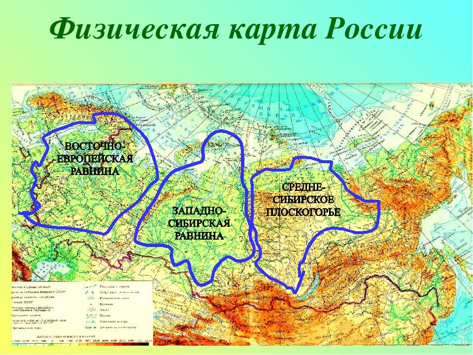 Равнина в россии название