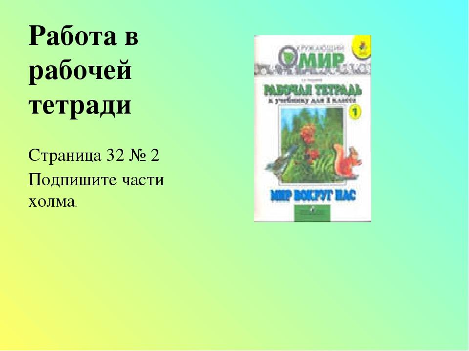 Работа в рабочей тетради Страница 32 № 2 Подпишите части холма.