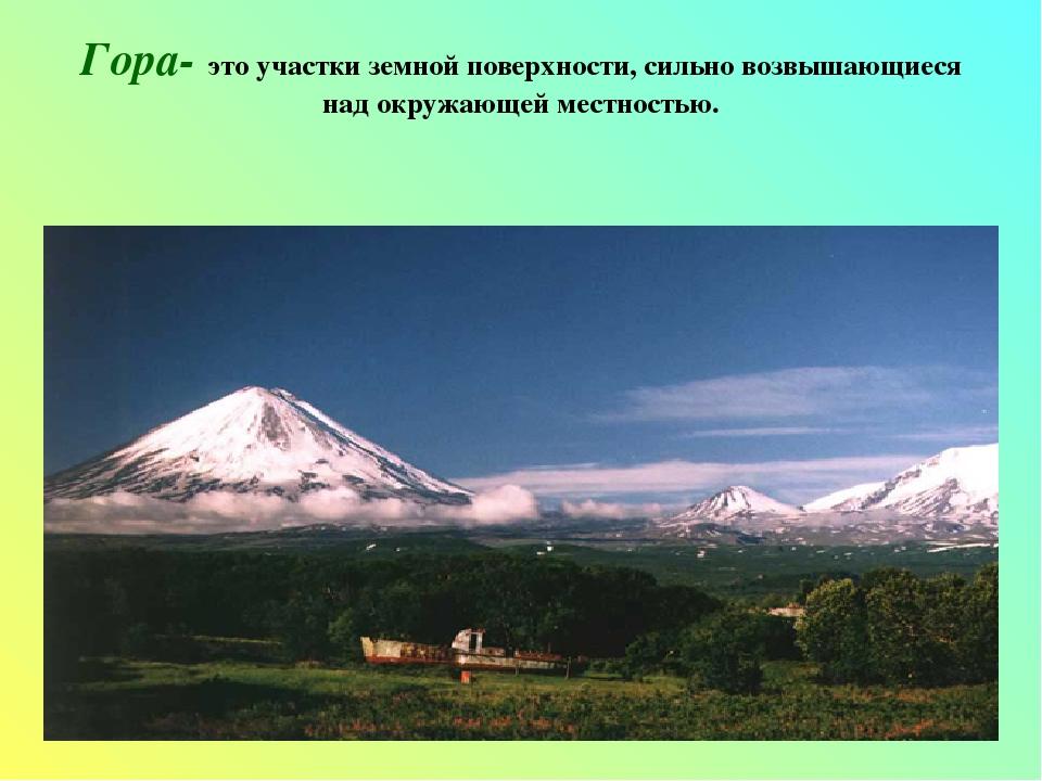 Гора- это участки земной поверхности, сильно возвышающиеся над окружающей мес...