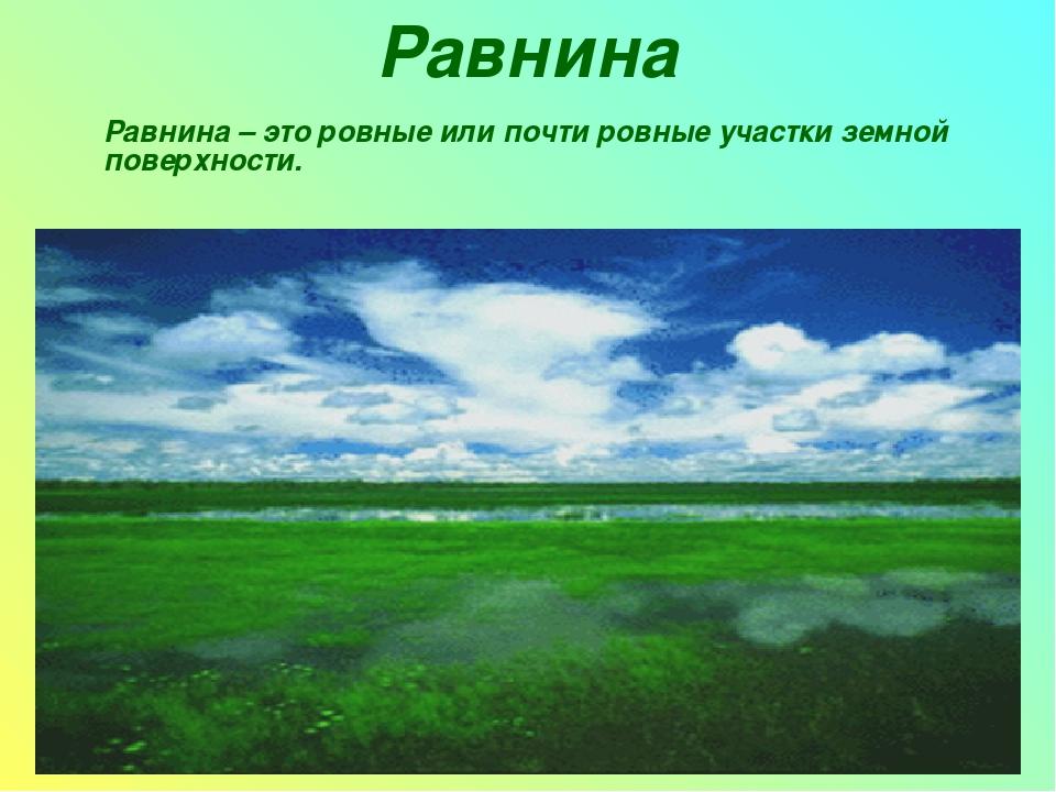 Равнина Равнина – это ровные или почти ровные участки земной поверхности.