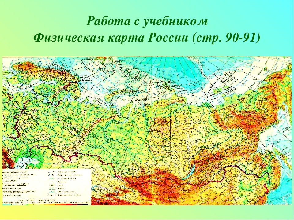 Работа с учебником Физическая карта России (стр. 90-91)