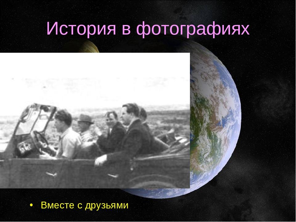 История в фотографиях Вместе с друзьями