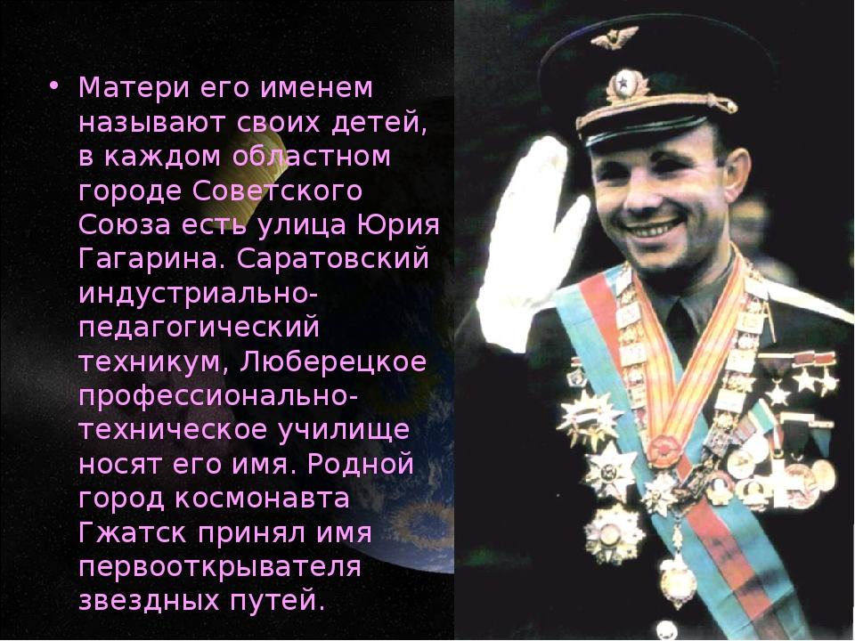 Матери его именем называют своих детей, в каждом областном городе Советского...