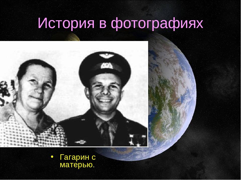 История в фотографиях Гагарин с матерью.