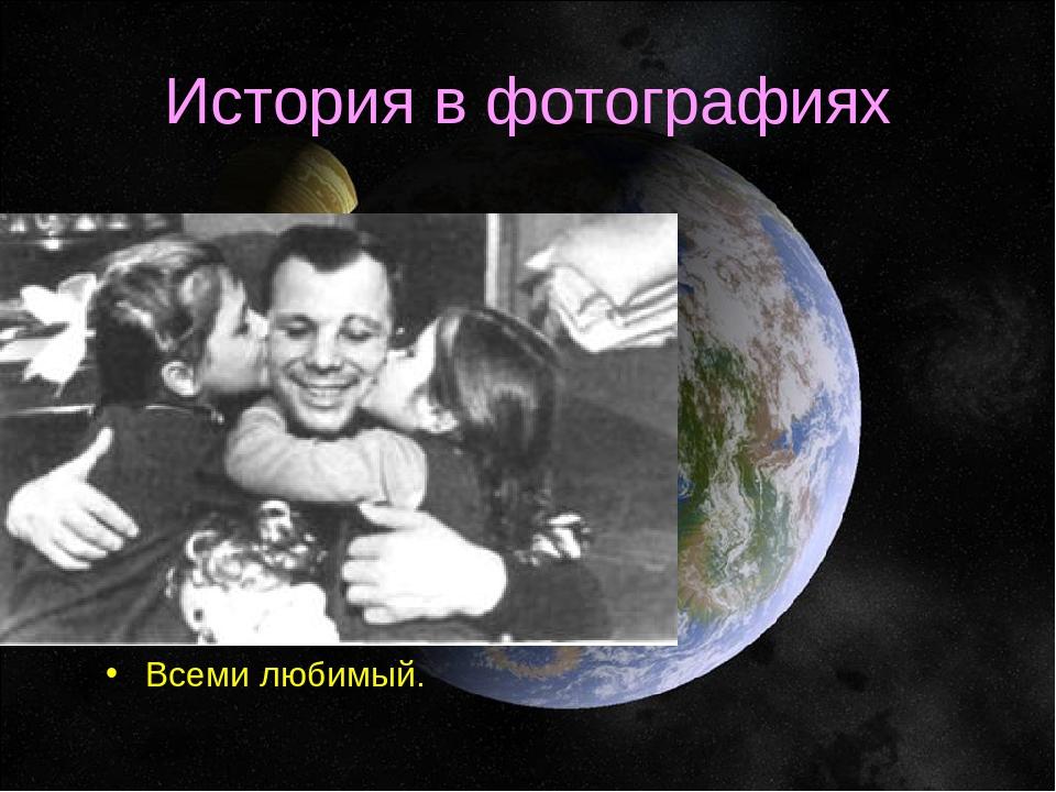 История в фотографиях Всеми любимый.