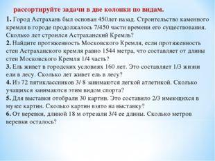 рассортируйте задачи в две колонки по видам. 1. Город Астрахань был основан 4