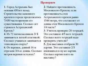 Проверяем 1. Город Астрахань был основан 450лет назад. Строительство каменног