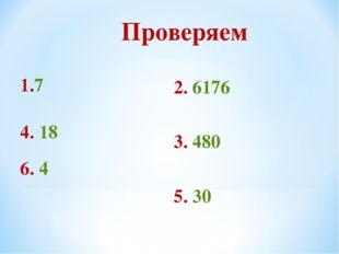 Проверяем 1.7 4. 18 6. 4 2. 6176 3. 480 5. 30