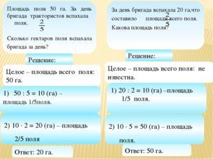 50 : 5 = 10 (га) – площадь 1/5поля. 1) 20 : 2 = 10 (га) –площадь 1/5 поля. 2)