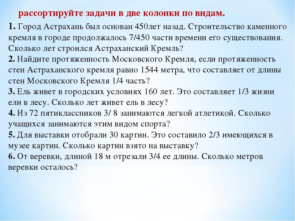 рассортируйте задачи в две колонки по видам. 1. Город Астрахань был основан 4...
