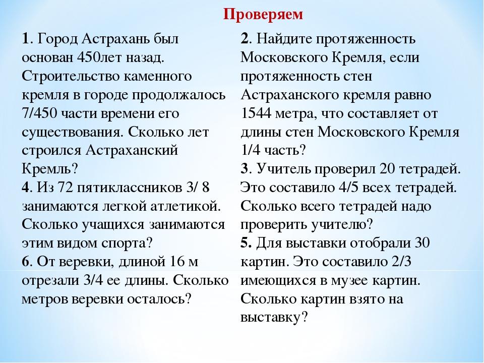 Проверяем 1. Город Астрахань был основан 450лет назад. Строительство каменног...