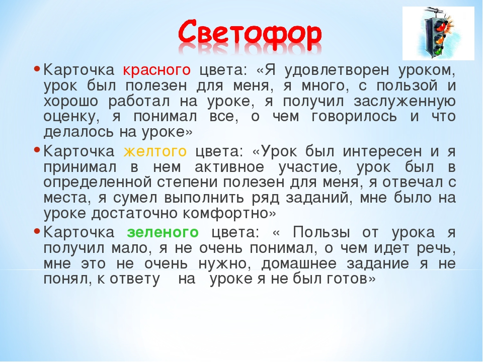 Карточка красного цвета: «Я удовлетворен уроком, урок был полезен для меня, я...