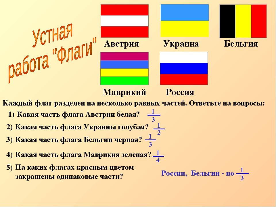 Каждый флаг разделен на несколько равных частей. Ответьте на вопросы: