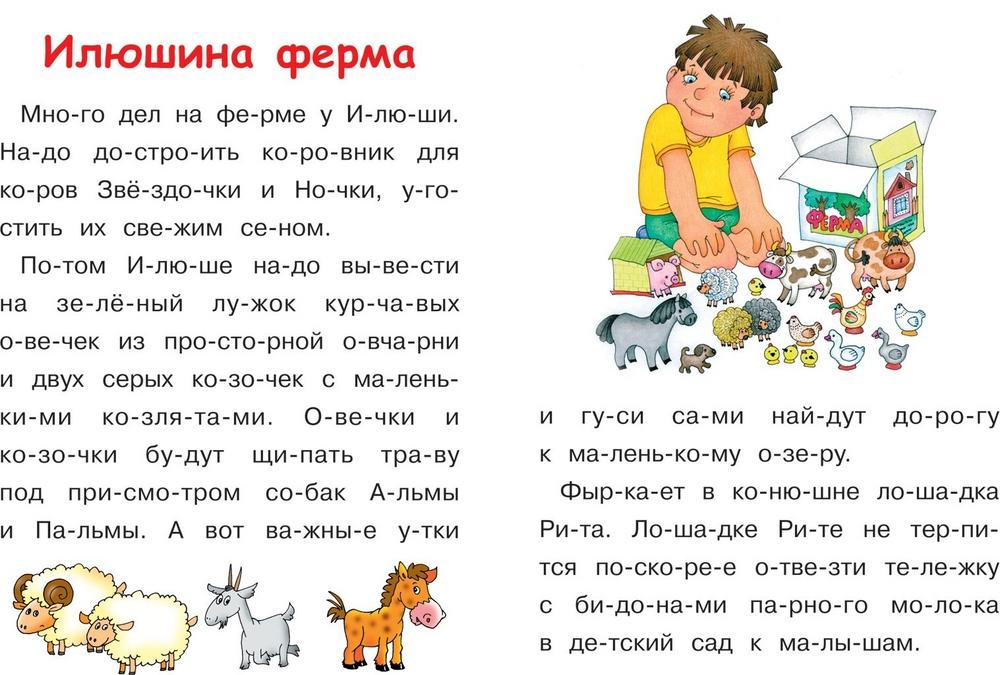чтение сказок с иллюстрациями уточнить, меня