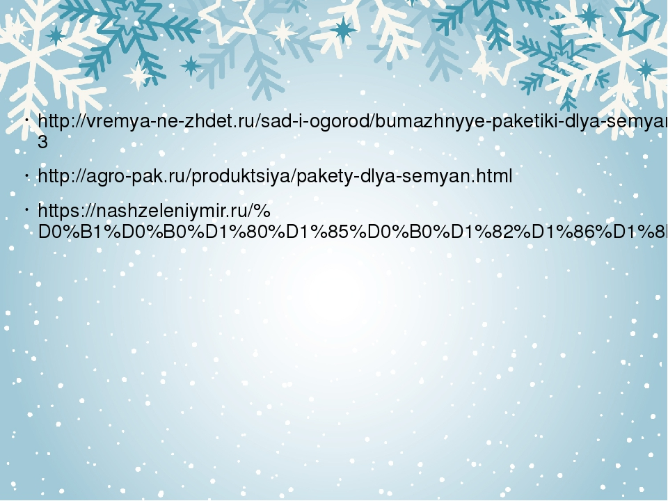 http://vremya-ne-zhdet.ru/sad-i-ogorod/bumazhnyye-paketiki-dlya-semyan/#3 ht...