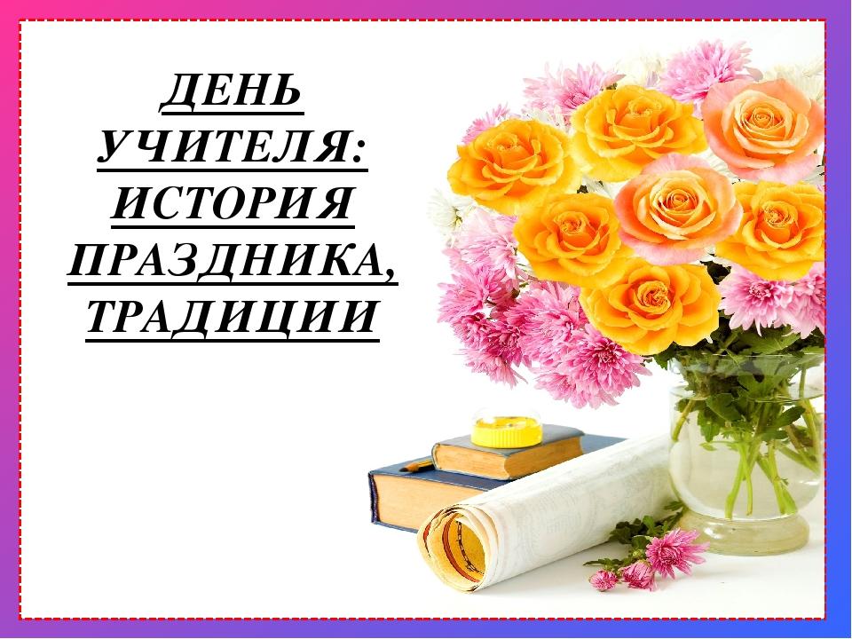 Классный час поздравление учителей