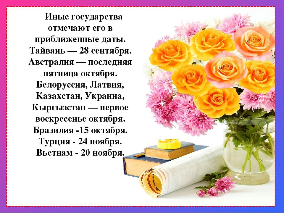 Поздравление учителю сочинением