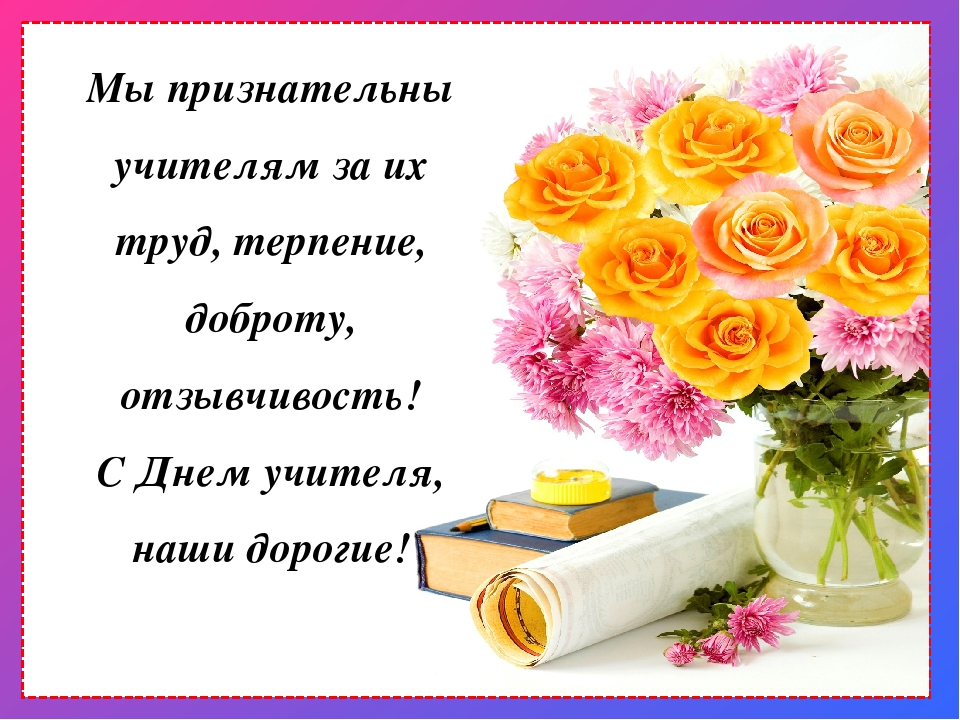 Презентация поздравление учителям на день учителя