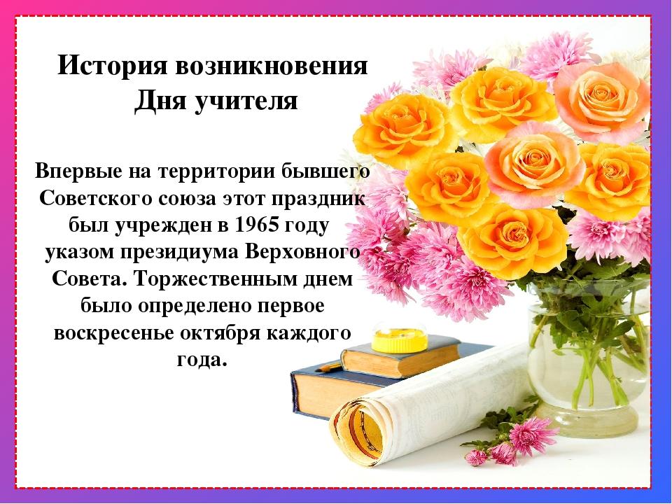 слайд поздравление учителей с днем учителя сердечко вспоминает