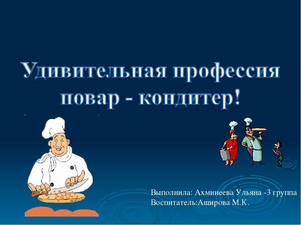 Картинки по профессии повар кондитер