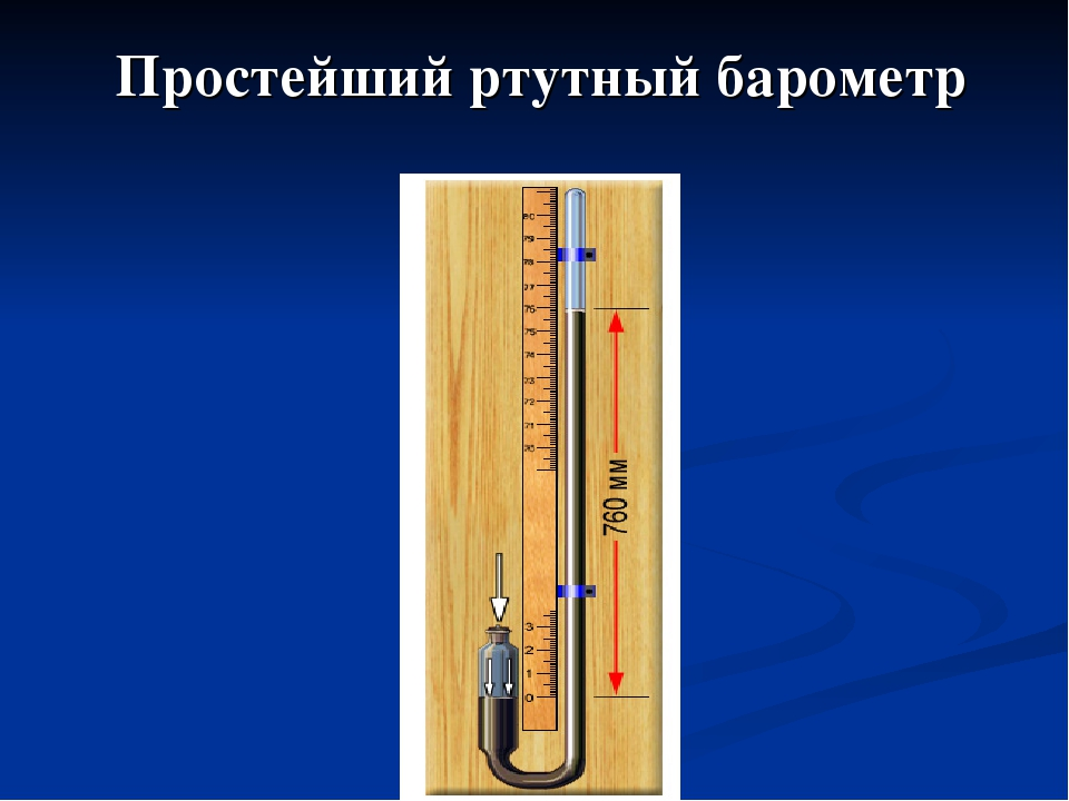 картинка ртутного барометра нашем