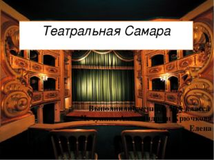 Выполнили ученицы 10А класса Чечулина Александра и Крючкова Елена Театральная
