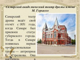 Самарский академический театр драмы имени М. Горького Самарский театр драмы в