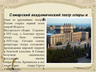 Самарский академический театр оперы и балета Один из крупнейших театров Росси