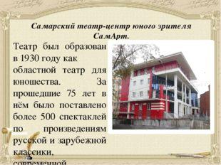 Самарский театр-центр юного зрителя СамАрт. Театр был образован в1930годук