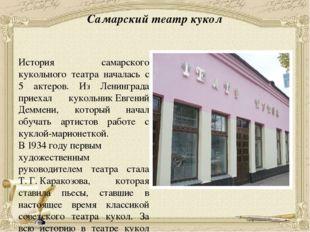 Самарский театр кукол История самарского кукольного театра началась с 5 актер