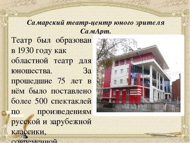 Самарский театр-центр юного зрителя СамАрт. Театр был образован в1930годук...