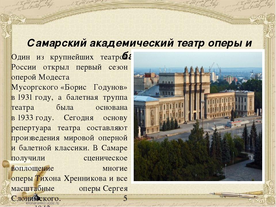 Самарский академический театр оперы и балета Один из крупнейших театров Росси...