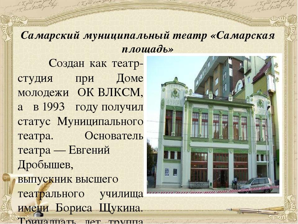 Самарский муниципальный театр «Самарская площадь» Создан как театр-студия при...