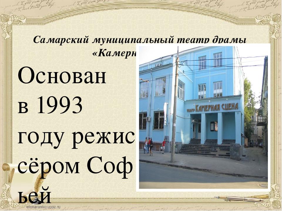 Самарский муниципальный театр драмы «Камерная сцена». Основан в1993 годуреж...