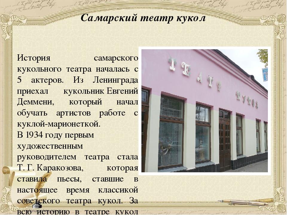 Самарский театр кукол История самарского кукольного театра началась с 5 актер...
