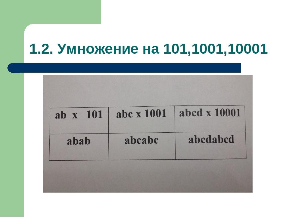 1.2. Умножение на 101,1001,10001