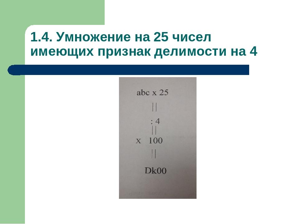 1.4. Умножение на 25 чисел имеющих признак делимости на 4