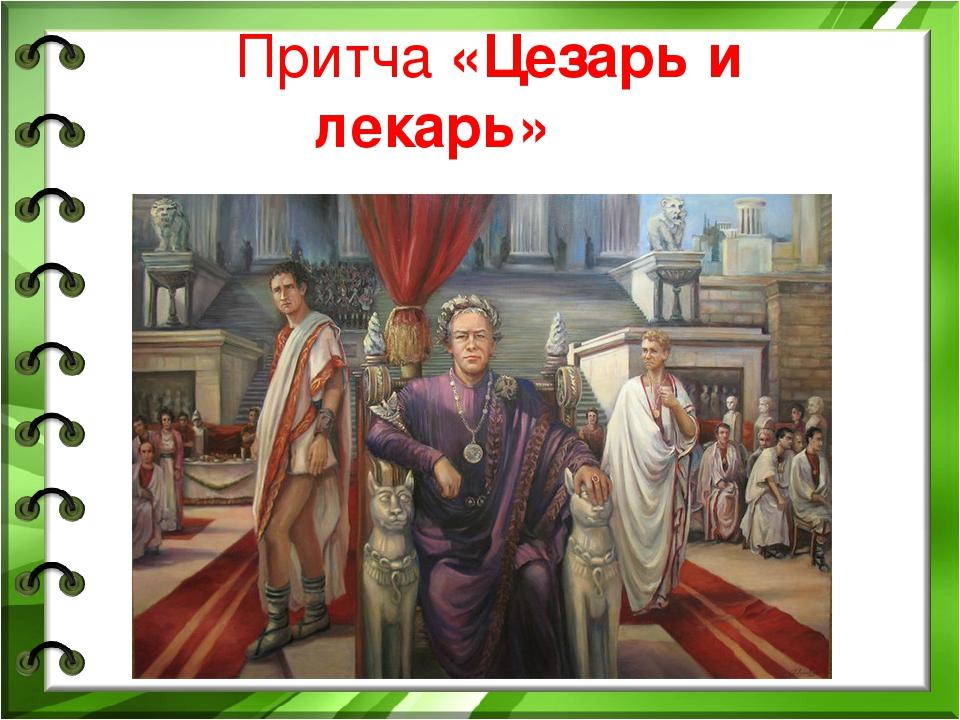 """Притча """"Цезарь и лекарь"""""""