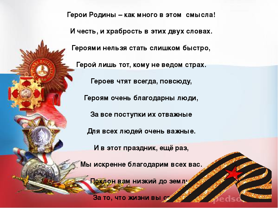 слава героям россии стихи секс услуги питере