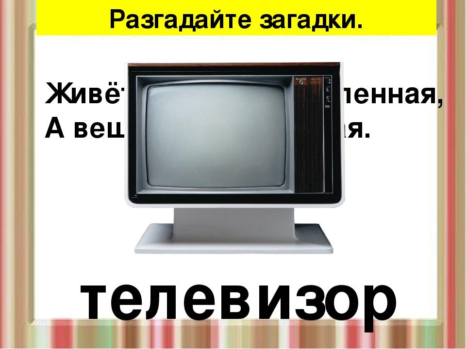 Загадка о телевизоре для детей