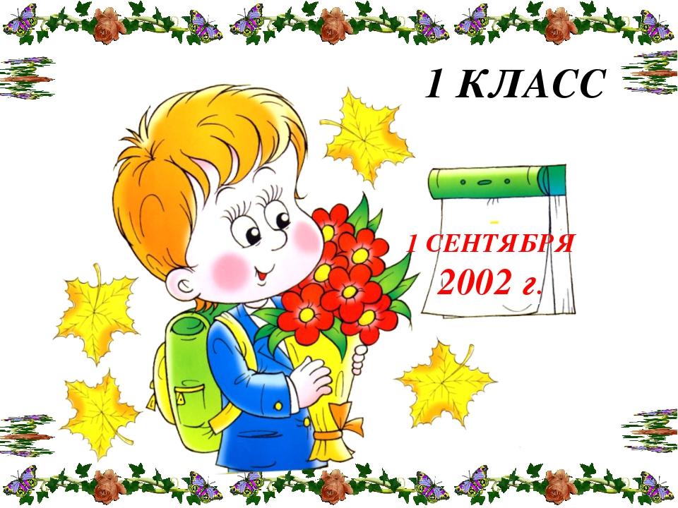 1 КЛАСС 1 СЕНТЯБРЯ 2002 г.