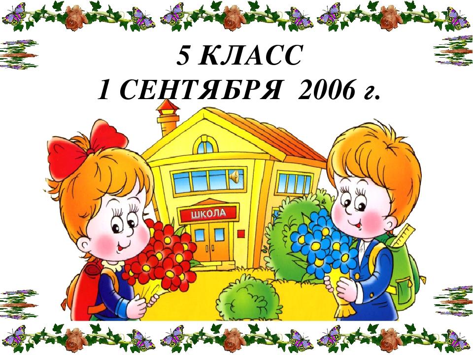 5 КЛАСС 1 СЕНТЯБРЯ 2006 г.