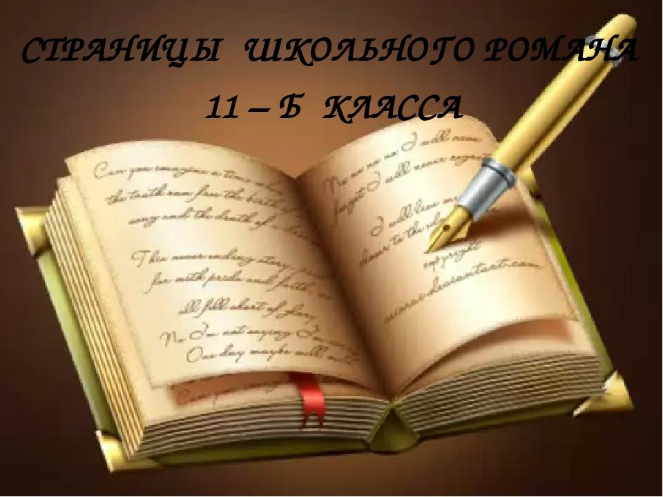 СТРАНИЦЫ ШКОЛЬНОГО РОМАНА 11 – Б КЛАССА