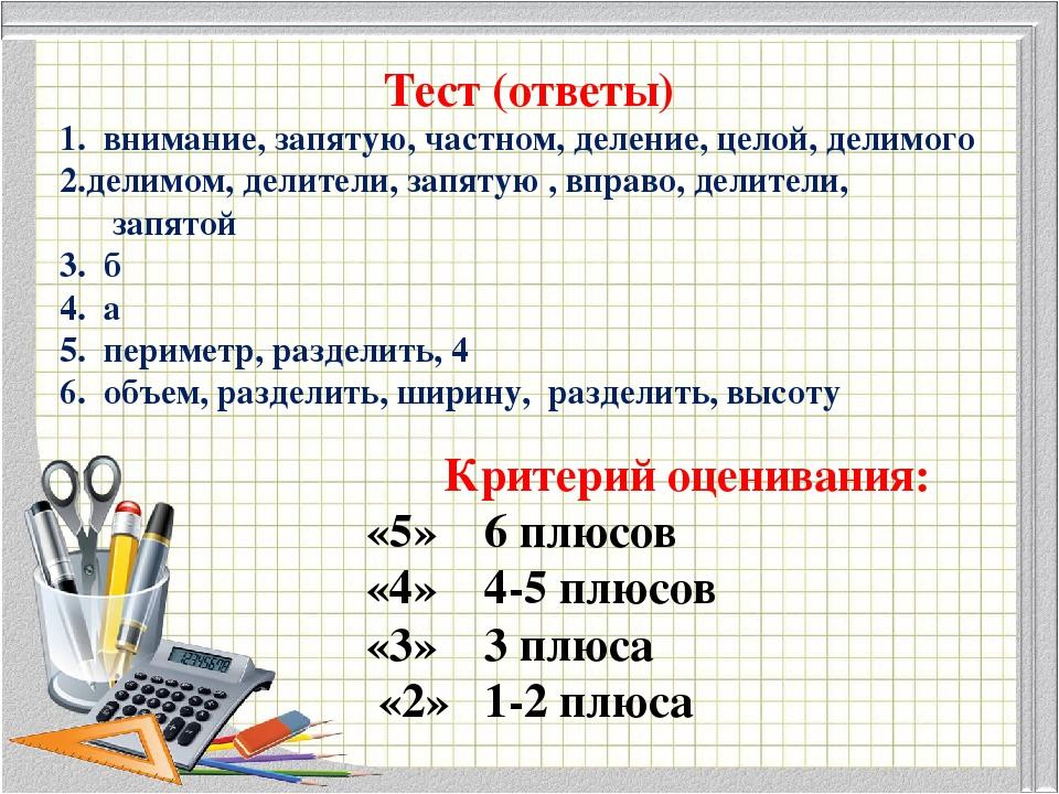 Контрольная работа по теме Умножение и деление десятичных дробей  Контрольная работа по теме Умножение и деление десятичных дробей № слайда 2 Критерий оценивания 5 6 плюсов 4 4 5 плюсов