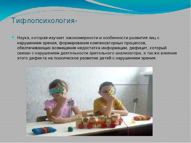 "Презентация на тему ""Особенности детей с нарушением зрения"""