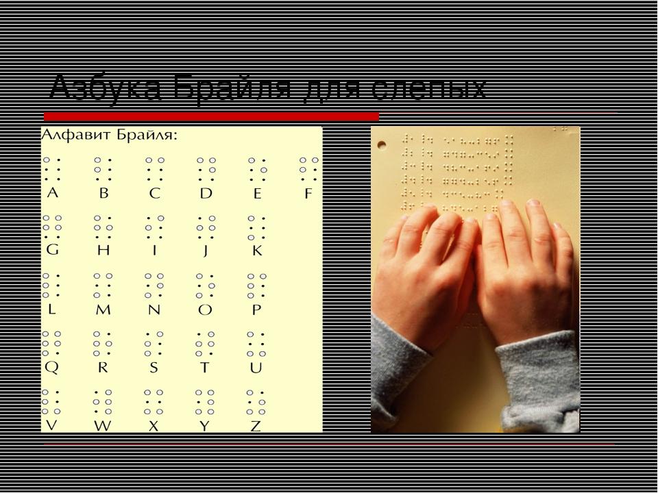 этой алфавит для слепых картинки поставить